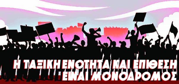 taxiki-epithesi-monodromos