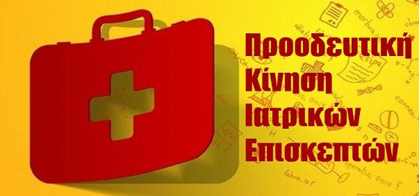 2015-meta_kiniseis_iatrikoi-episkeptes-proodeftiki-kinisi603